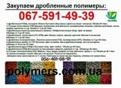 Покупаем отходы-лом пластмасс: дробленный полистирол УПМ, лом полипропилен (ПП), отходы полистирола