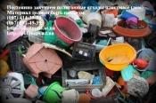 Закупаем полигонные отходы пластмасс навалом без сортировки флакон и канистру ПНД, ,ПС, ПП, ПВД, отходы стрейч и ТУ, . Дробленный ПС, ПП, ПНД, ПВД