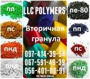 Підприємство пропонує гранулу полістирол-УПМ, ПЕНД-273,277,276, поліетилен вторинний, поліпропілен-ПП, ПЕ-100, ПЕ-80