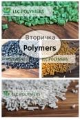 Продам полимерную гранулу полипропилен HDPE, HIPS, PP, LLDPE, LDPE, PE-100, PE-80. Украина