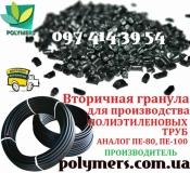 Вторичное полимерное сырьё: гранула ПНД, ПВД, ПП, ПС для литья, для выдува, для экструзии, трубная гранула от производителя