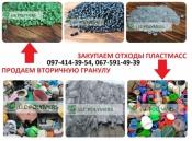 Вторичное полимерное сырьё: вторичная гранула ПНД, ПВД, ПП, ПС для литья, для выдува, для экструзии, трубная гранула от производителя