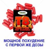 Для похудения с первого же дня применения - Мощнейший жиросжигатель Т8 RED FIRE