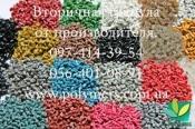 Пропонуємо вторинну гранулу: трубний поліетилен, ПС (УМП), ПП-А4, ПЕНД видув, лиття, ПЕ-100, ПЕ-80, ПЕ-63, стрейч, АБС
