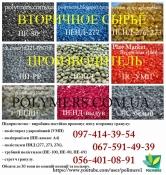 Вторичная гранула полипропилен РР, ПЭНД (HDPE), ПВД (LDPE), ПС (УПМ), стретч (LLDPE), PE-100, PE-80