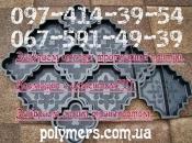 Куплю отходы формы тротуарной плитки возможно в цементе