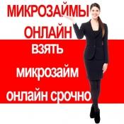 Займ онлайн за 5 минут на карту по всей Украине!