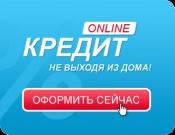 Кредит на карту онлайн срочно не выходя из дома без отказа в Украине.