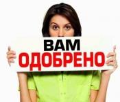 Кредит онлайн на карту без отказа без проверки мгновенно в  Украине.