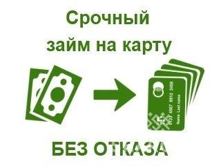 кредит частный без отказа
