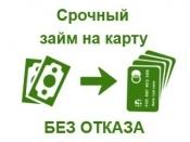 Онлайн кредит на карту без отказа Украина круглосуточно.