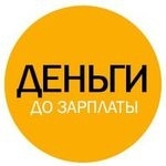 Срочный кредит на карту Украина.
