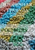 Предлагаем вторичную гранулу ПЭ100, ПЭ80, ПНД (273, 276,277, 278, 266), ПС-УПМ, РР-аналог А4, ПВД (153,158) высокого качества