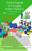 Приобретем дробленный полистирол-HIPS, отходы полистирола (по лучшей цене отходы пластмасс).