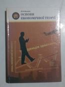 """Ю.В.Ніколенко """"Основи економічної теорії"""", Київ, ЦУЛ,2003"""