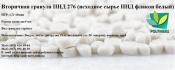 Предлагаем вторичный трубный полиэтилен -ПЕ100, ПЕ80, ПЭНД-276, 273, 277 HDPE.