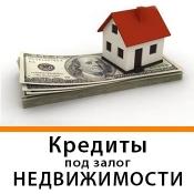 Кредит 1,5% в месяц под залог недвижимости и автомобиля, Киев