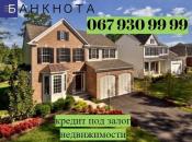 Частный инвестор выдаст кредит под залог недвижимости и автомобиля.