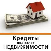 Кредит за час без справок о доходах до 30 млн. грн.