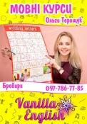 """Школа иностранных языков в броварах """"VANILLA ENGLISH"""""""