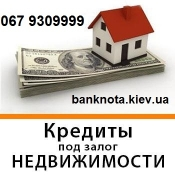 Частный инвестор выдаст кредит под залог недвижимости и авто.