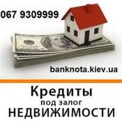 Кредит от 50 000 грн. до 10 млн. грн. под залог недвижимости и авто.