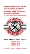 Заказать уборку квартиры Киев - КлинингСервисез