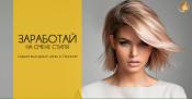 Покупка волос Львов, Скупка волос по самым высоким ценам в Львове