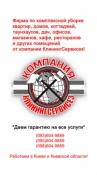 Уборка 1 комнатной квартиры Киев - КлинингСервисез