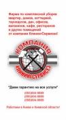 Уборка двухкомнатной квартиры Киев - КлинингСервисез