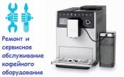 Ремонт кофемашин. Киев