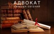 Услуги уголовного адвоката. Юридические услуги.