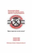 Клининговые услуги уборка квартиры Киев - КлинингСервисез