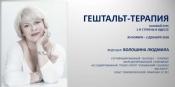 Обучение гештальт-терапии Базовый курс 1-я ступень