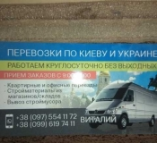 Грузоперевозки доставка такси Киев Украина