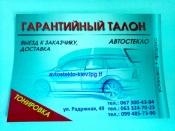 Замена авто-стёкол продажа тонировка переустановка в Киеве
