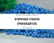 Вторичный полиэтилен, полистирол, полипропилен, трубная гранула. Продажа полимерной гранулы