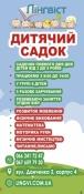 """Частный детский сад """"Лингвист"""". Киев, Виноградарь (ЖК Кристер Град)."""