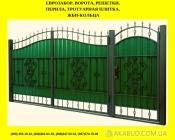 Распашные ворота, калитки, решетки на окна, навес для дома, двери, козырьки