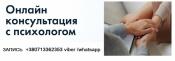 Психолог онлайн круглосуточно Юлия Гущина