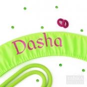 Чехол для обруча именной «Dasha»