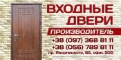 Входные двери Балкар-Днепр. Производитель.