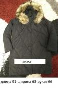 зимняя курточка 54р