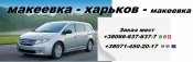 Перевозки Ясиноватая Харьков цена. Попутчики Ясиноватая Харьков расписание