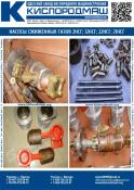 Насос сжиженных газов (кислород, азот, аргон) 2НСГ-0,1110/20-2