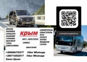 Автобус Горловка Крым. Рейс Горловка Крым