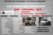 Перевозки Амвросиевка Константиновка расписание