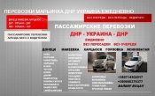 Перевозки Енакиево Днепр.Билеты Енакиево Днепр автобус