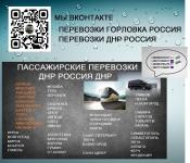 Перевозки Горловка Сочи автобус расписание