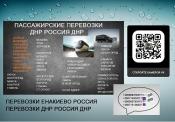 Перевозки Енакиево Сочи расписание. Билеты Енакиево Сочи